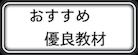 03osusume.png
